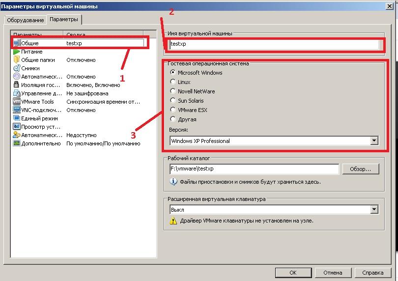 Настройки параметров виртуальной машины в vmware workstation 9.